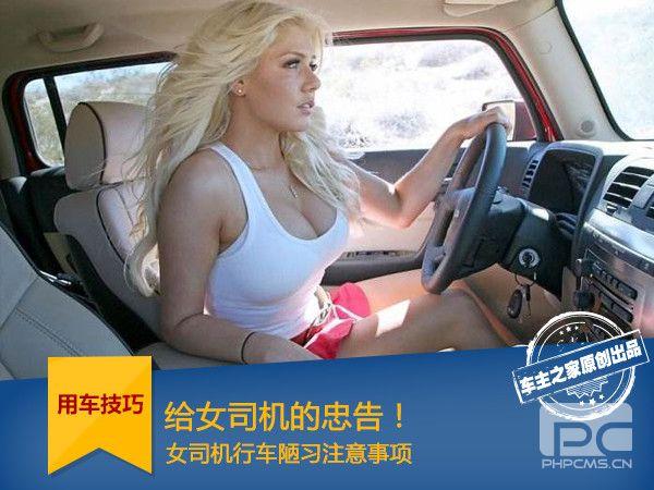 给女司机的忠告!女司机行车陋习注意事项