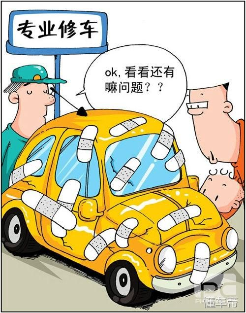 汽车维修坑不少,千万不要被无良维修猫腻所蒙蔽了!